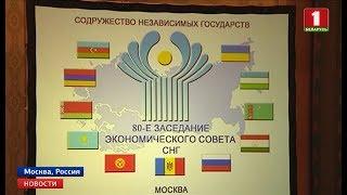 Смотреть видео Сегодня в Москве состоялось заседание Экономического совета СНГ онлайн
