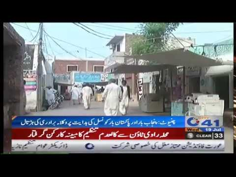 Panama case ; Lawyers on strike for PM resign in Chiniot