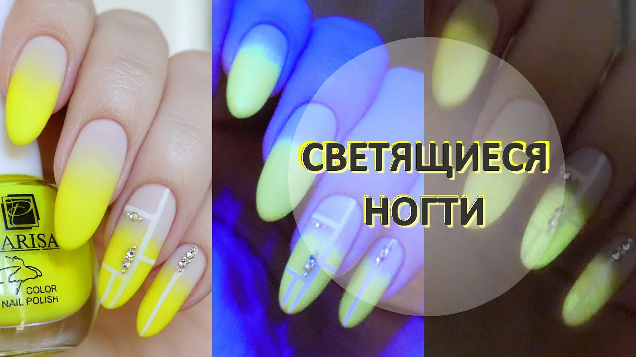 Светящиеся ногти//Летний дизайн ногтей//Цветной френч//Обычный лак