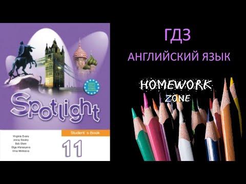 Учебник Spotlight 11 класс. Модуль 8 B