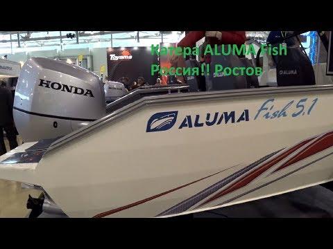 Катер ALUMA FISH - Круто и недорого