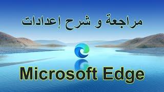 مراجعة و شرح إعدادات Microsoft Edge | تحميل مستعرض مايكروسوفت إيدج أوفلاين