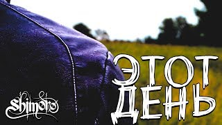 SHIMORO - Этот день ( клип )