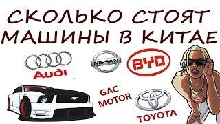Сколько стоят машины в Китае.  Audi, Nissan, Toyota, BYD, GAC MOTOR.(В этом видео я рассказываю сколько стоят машины в Китае в салонах от официальных представителей, эконом..., 2016-06-11T18:30:33.000Z)