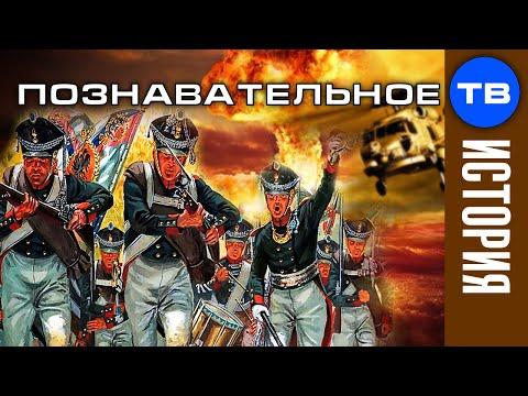 НУЛЕВАЯ мировая война 1812 года (Познавательное ТВ, Артём Войтенков)
