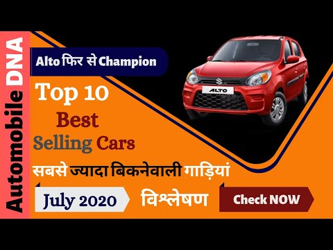 Top 10 Best Selling Cars July 2020 | Top 10 Highest Selling Cars July 2020 #automobiledna