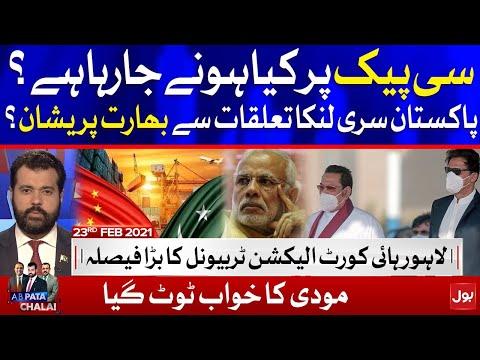 Ab Pata Chala on Bol News | Latest Pakistani Talk Show
