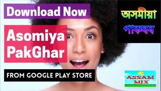 Asomiya PakGhar App Commercial