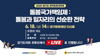 2021 경기도 정책토론대축제 - 돌봄국가책임제 : 돌봄과 일자리의 선순환 전략 토론회  6. 18(금) 14:00