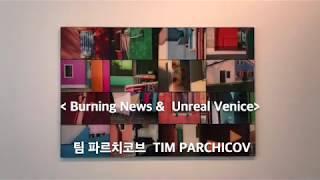 팀파르치코브_공근혜갤러리.2019.12.27~2020.…
