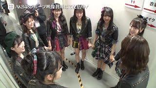 本日よりAKB48グループ映像倉庫にて配信が開始された「2020年2月25日 2020 AKB48新ユニットライブ!新体感祭り♪ 「Melisma」@渋谷ストリーム 活動記録」の冒頭 ...