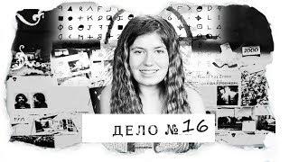 ДЕЛО №16 |Джейми Клосс| - история, которая разворачивается прямо сейчас