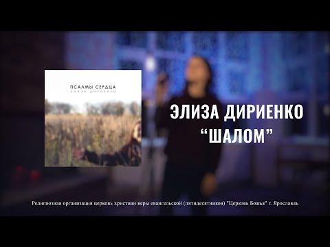 """""""Шалом"""" - Элиза Дириенко (Official Music Video)"""