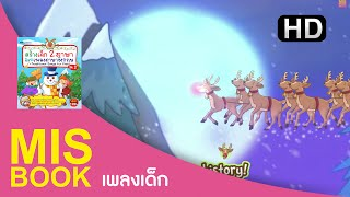 MISbook - Rodolph The Red Nosed Reindeer [HD] - หนูน้อยเก่งอังกฤษด้วยเพลง ชุดที่ 4