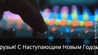 видео Сценарий нового года козы