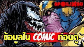 (0.28 MB) Venom : ข้อมูลใน Comic ก่อนดูหนังจาก Necross Mp3