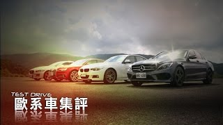 Audi  A4/M-Benz C250/BMW 330i/Jaguar XE的異同: 歐系中型房車集評