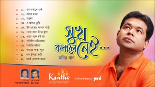 Monir Khan - Sukh Kopale Nei | Full Audio Album | Kantho Entertainment.mp3