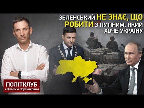 Зеленський не знає, що робити з Путіним, який хоче Україну - Портников