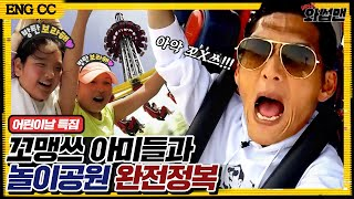 Children Ask For BTS On Children's Day?! FREE Park And Zoo In Seoul | Wassup Man ep.62