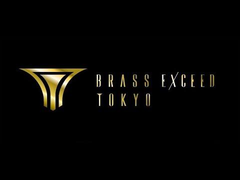 BRASS EXCEED TOKYO 第20回記念コンサート