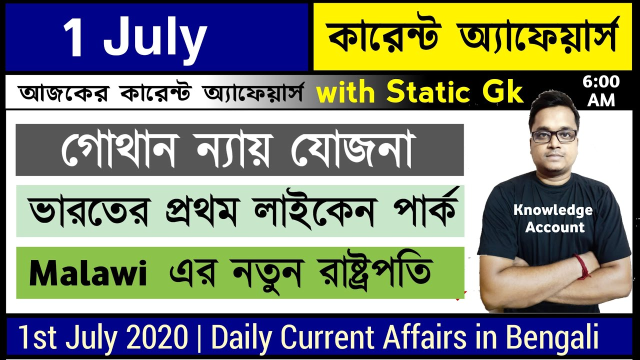 1st July 2020 daily current affairs in bengali  knowledge account কারেন্ট অ্যাফেয়ার্স 2020