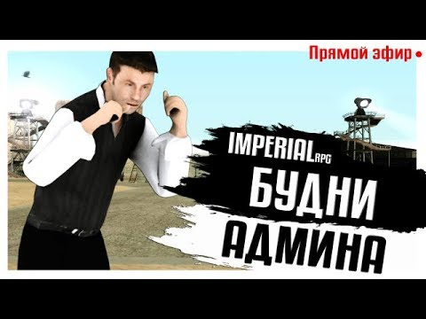 Будни админа  IMPERIAL-RPG.RU