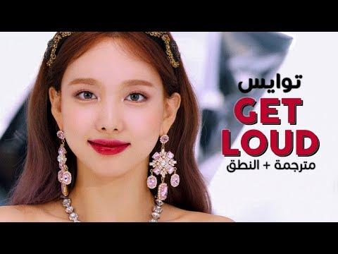 TWICE - Get Loud / Arabic Sub | أغنية توايس الجديدة / مترجمة + النطق