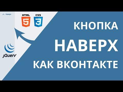 Как сделать кнопку Наверх (Вверх) на сайте, как Вконтакте + плавный скролл. HTML + CSS + JQuery