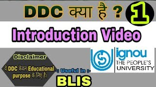 DDC का परिचय क्या है DDC DDC an Introduction DDC 19th edition Practice in Hindi IGNOU BLIS