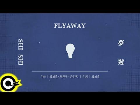 孫盛希 Shi Shi【夢遊 Flyaway】official Lyric Video