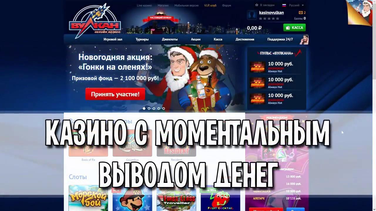денег онлайн с на деньги живое казино выводом