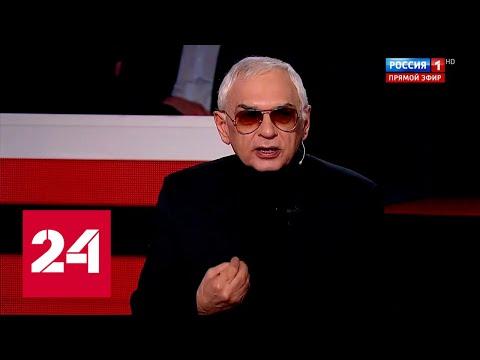 Шахназаров о природе национального вопроса в России - Россия 24