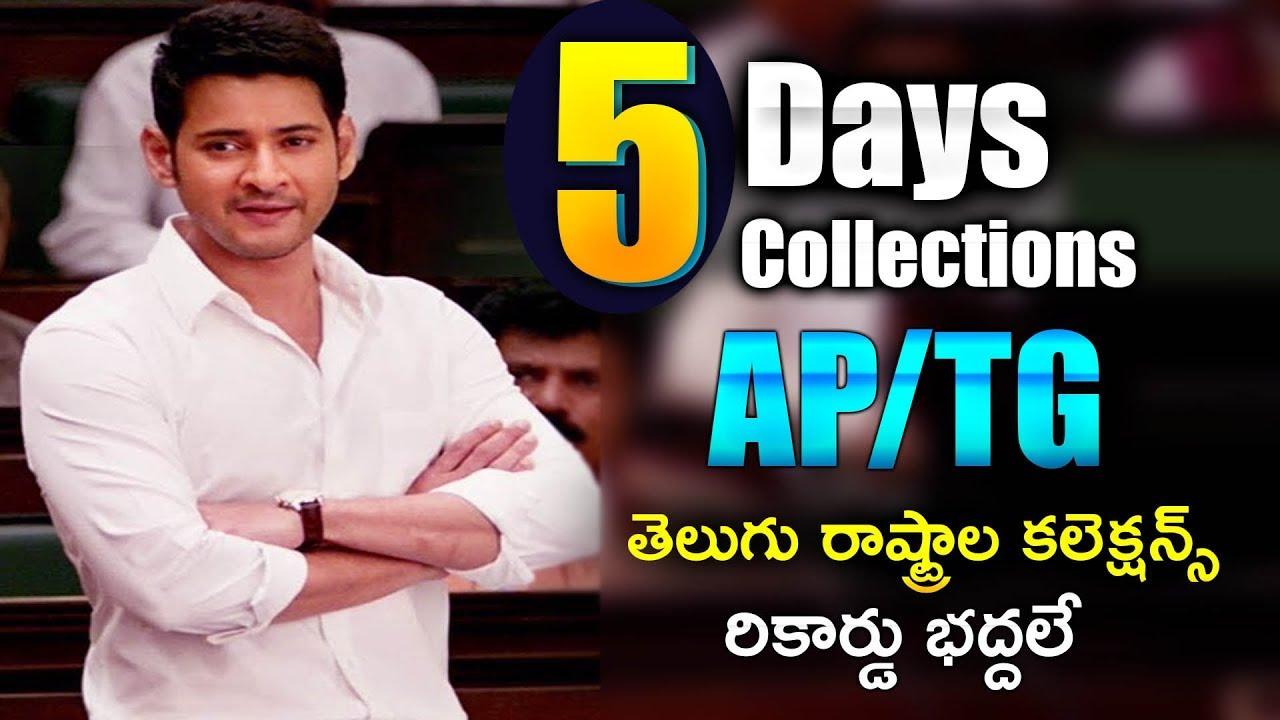 bharat ane nenu five days collections i bharat ane nenu ap tg box