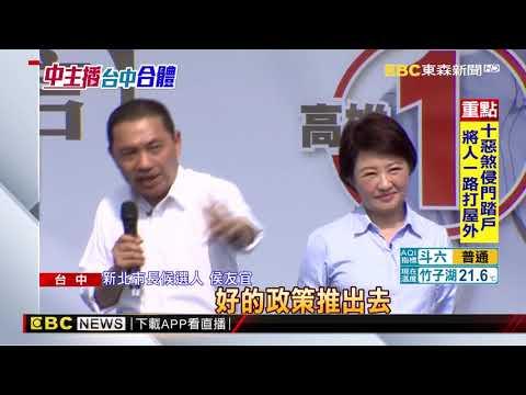侯友宜、盧秀燕、韓國瑜二度同台 大批支持者喊「凍蒜」