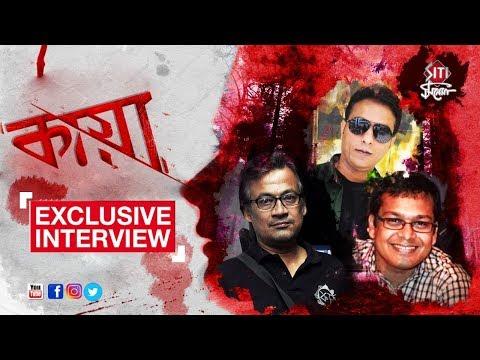Kaya - The Mystery unfolds | Exclusive Interview | Rajib chowdhury | Anindya  | Shantilal Mukherjee
