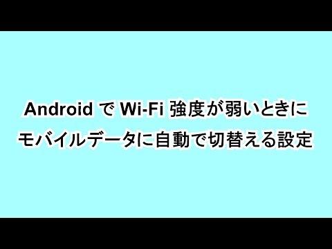 AndroidでWi Fi強度が弱いときにモバイルデータに自動で切替える設定