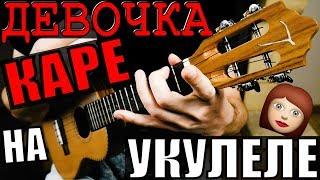 мУККА - ДЕВОЧКА С КАРЕ на УКУЛЕЛЕ  разбор by KLIPIN