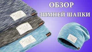 Обзор Unboxing зимней шапки с Алиэкспресс