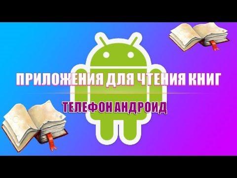 Читалка для книг на андроид.Приложения на андроид для чтения книг.