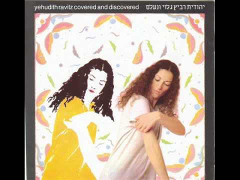 יהודית רביץ - שיר ללא שם