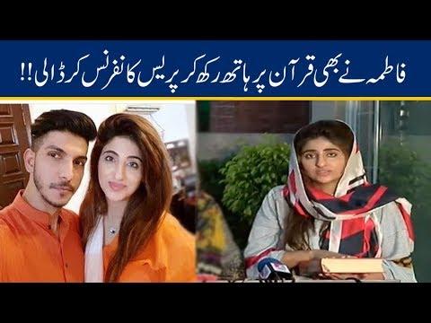 Fatima Sohail Quran Oath Media Talk Against Mohsin Abbas