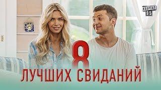 """Первый тизер романтической комедии """"8 лучших свиданий"""". Скоро, во всех кинотеатрах."""