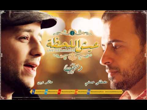 """أغنية """"لحظة"""" - تتر برنامج """"عيش اللحظة"""" للداعية مصطفى حسني - غناء ماهر زين"""