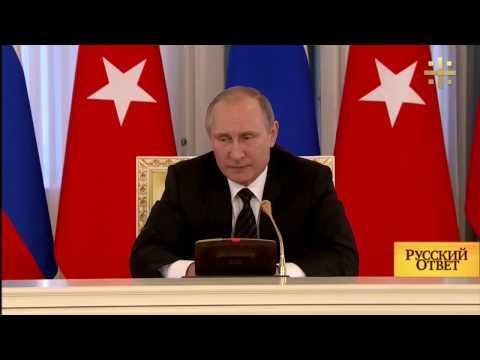 Русский ответ: Путин выразил соболезнования президенту Турции