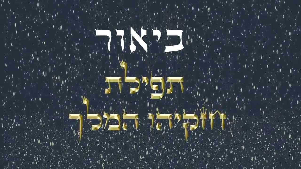 תפילת חזקיהו   מתוך שיעור תורה רפאנו מפי הרב יצחק כהן שליטא