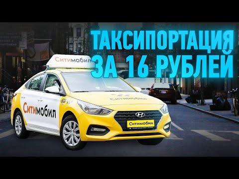 #Ситимобил / Таксипортация за 16 рублей / Позитивный таксист
