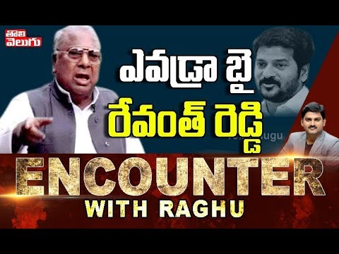 Encounter With Raghu