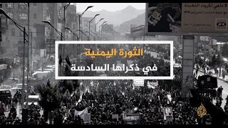 الحصاد 2017/2/13- الثورة اليمنية في ذكراها السادسة