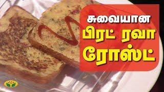 Bread Rava Roast | Bread Toast | Jaya TV Adupangarai - 18-03-2020 Cooking Show Tamil